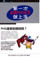 第一次認識PHS產業就上手