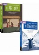 聖經套書(共二冊):圖解聖經更新版+圖解舊約聖經更新版