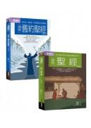 聖經套書(共二冊):聖經+舊約聖經
