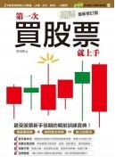 【最新修訂】股票新手入門寶典