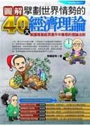 擘劃世界情勢的40大經濟理論