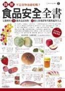 圖解食品安全全書