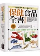 保健食品全書增修版:網羅現代人13大需求項目,從51項保健成分的作用模式到100種熱門保健食品的健康使用與購買門道,徹底解決所有疑難問題!