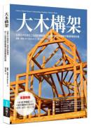 大木構架:北美大木柱樑式工法設計與施作、從0到完成,徹底解構木質建築最高技藝