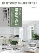 日本式建築改造法:耐震補強、節能改造重點技巧╳RC、木造建築改造設計流程全圖解