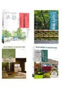 日式茶室庭園套書(共四冊):日式茶室設計+日式竹圍籬+日式自然風庭園+住宅植栽