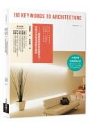 照明:110種關鍵提案與具體做法╳空間表情營造規劃全圖解