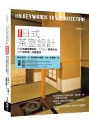 日式茶室設計最新版