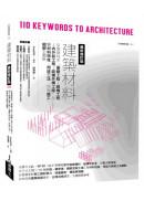 建築材料最新修訂版:從營建程序「基礎工程→結構工程→內外裝工程→設備外構工程」全覽材料特性、用途工法、現場施工細部全圖解