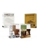 木構造工法+木質茶室住屋套書:木構造全書、木構造、日式茶室設計、明治初期日本住屋文化(共四冊)