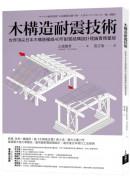 木構造耐震技術:世界頂尖日本木構造權威40年耐震結構設計理論實務聖經