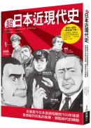 超日本近現代史