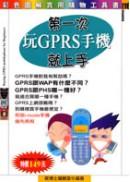 第一次玩GPRS手機就上手