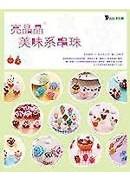 亮晶晶美味系串珠(附贈櫻桃吊飾材料包)