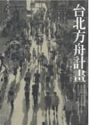 台北方舟計劃