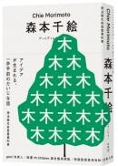 日本創作大師森本千繪第一本繁中著作