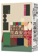 改變日本生活的男人:花森安治傳