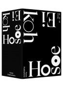 人間寫真家˙細江英公自傳三部作:《無邊界:我的寫真史》+《我思我想:我的寫真觀》+《球體寫真二元論:我的寫真哲學》(全球完全生產限定,精裝編號書盒珍藏版)