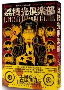 荔枝☆光俱樂部