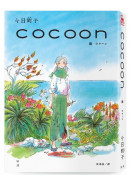 cocoon 繭:沖繩姬百合隊的血色青春【隨書贈首批限量台灣獨家燙印簽名透卡】