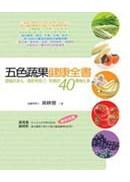 五色蔬果健康全書:認識抗老化、調節免疫力、防癌的40種植化素