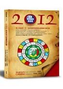 2012馬雅每日能量預言書
