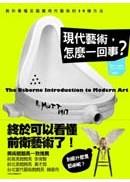 現代藝術,怎麼一回事?:教你看懂及鑑賞現代藝術的30種方法