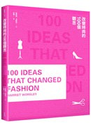 改變時尚的100個觀念