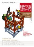 圖解S造建築入門:一次精通鋼骨造建築的基本知識、設計、施工和應用