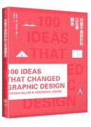 改變平面設計的100個觀念