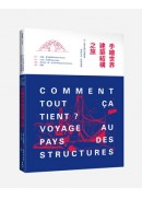 手繪世界建築結構之旅:史上最有趣的導覽書,環遊世界一周學建築