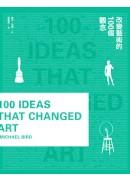 改變藝術的100個觀念