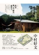 我用風、水、陽光蓋房子:好吃好睡好玩の手作自然屋,一位建築家100%自耕自食の綠能生活