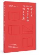 作品集的設計學:日本30年資深創意總監,教你從概念、編輯、設計到面試技巧的實務教戰手冊(特別收錄飯田總監X9位台日設計師訪談+PORTFOLIO IDEA NOTE創意筆記本)