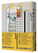 折疊都市:從日本的都市規劃實踐經驗,探尋人口減少時代的城市設計和人本生活