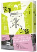 揹著家上路(台灣版特別收錄書衣海報+紙房子立體模型)