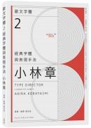 歐文字體2:經典字體與表現手法