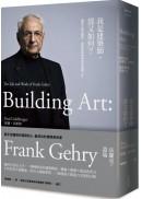 我是建築師,那又如何?:建築大師法蘭克.蓋瑞的藝術革命與波瀾人生