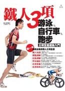 鐵人三項:游泳、自行車、跑步三項全能運動入門
