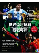 2014世界盃足球賽觀戰專輯