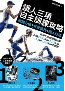鐵人三項自主訓練攻略:關鍵心法+完賽課表+鐵人日誌,科學化全能套裝計畫,攻克25.75km、51.5km、113km、226km初鐵賽(一套三書線圈盒裝版)