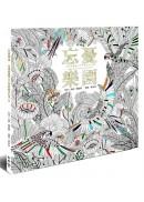 忘憂樂園﹝忘憂森林Ⅱ﹞【附贈12新色木紋質感隨身彩色鉛筆組】