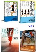跑步、馬拉松,到底該怎麼練套書(4冊)