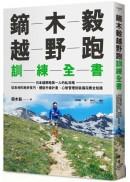 【簽名版】鏑木毅越野跑訓練全書:日本越野跑第一人的私攻略,從各地形跑步技巧、體能升級計畫、心智管理到裝備完賽全知識