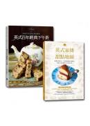 經典英式甜點套書(2冊)