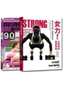 女力養成訓練套書(2冊)
