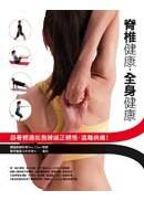 脊椎健康,全身健康:跟著體適能教練端正體態,遠離病痛!(新訂增修版)