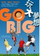 GO BIG 玩大夢想:6個死黨、1顆籃球,瘋動全世界