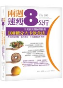 兩週速瘦8公斤!全美頂尖醫師都推薦100糖分大卡飲食法:教你輕鬆控糖、吃對熱量,不用運動也不會胖!