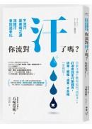 你流對汗了嗎?:不流汗是萬病之源,流錯汗會加速老化,日本汗博士教你如何「流好汗」,打造高效率代謝體質,排毒、健腦、減重、不失眠一步到位!